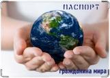 Обложка на паспорт с уголками, Паспорт гражданина мира