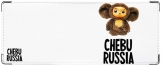Обложка на студенческий, CHEBU RUSSIA