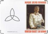 Обложка на автодокументы с уголками, Сталин
