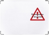 Обложка на паспорт с уголками, Осторожно,блондинка!!!