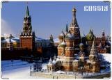 Обложка на паспорт с уголками, RUSSIA