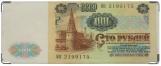 Кошелек, Сто рублей