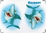 Обложка на паспорт с уголками, Акула