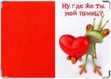 Обложка на автодокументы с уголками, Царевна-лягушка