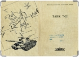 Обложка на автодокументы с уголками, Танк Т-62