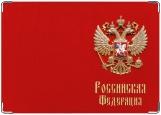 Обложка на паспорт с уголками, РФ