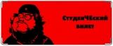 Обложка на студенческий, Che Griffin