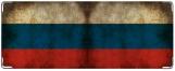 Кошелек, флаг России