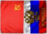 Обложка на паспорт с уголками, Российско-Советский флаг