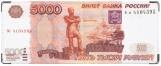 Кошелек, 5000 rubles