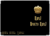 Обложка на автодокументы с уголками, Царские документы