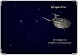 Обложка на автодокументы с уголками, Космический корабль