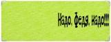 Обложка на зачетную книжку, Надо, Федя