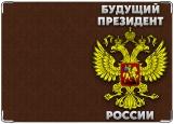 Обложка на паспорт с уголками, Паспорт будущего президента.