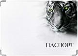 Обложка на паспорт с уголками, белый тигр