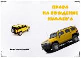 Обложка на автодокументы с уголками, Hummer