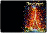 Обложка на паспорт, Париж