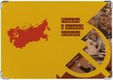 Обложка на права, СССР