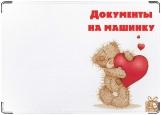 Обложка на автодокументы с уголками, Мишенька