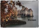 Обложка на паспорт с уголками, Замок у воды