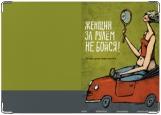 Обложка на автодокументы с уголками, Женщина за рулем
