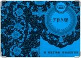 Обложка на паспорт с уголками, ГРАФ
