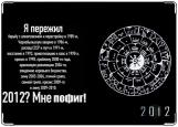 Обложка на паспорт с уголками, Пофиг на конец света!