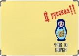 Обложка на паспорт с уголками, Я русская красотка!