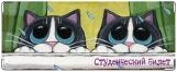 Обложка на студенческий, Коты