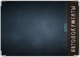 Обложка на автодокументы с уголками, Джинс+Кожа