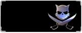 Кошелек, Котэ-пират