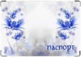 Обложка на паспорт с уголками, Синий цветок