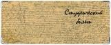 Обложка на студенческий, Почерк