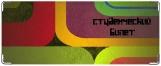 Обложка на студенческий, Линии