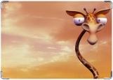Обложка на права, Жираф большой, ему видней!