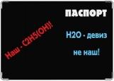 Обложка на паспорт с уголками, Н2О