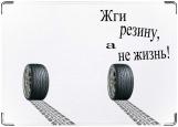 Обложка на автодокументы с уголками, жги