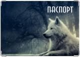 Обложка на паспорт с уголками, одинокий волк
