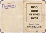 Обложка на паспорт с уголками, Рассказы
