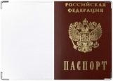 Обложка на паспорт с уголками, Паспорту