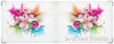 Обложка на зачетную книжку, Цветы пастель