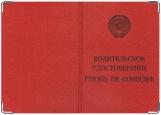 Обложка на автодокументы с уголками, Права СССР