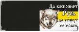 Кошелек, Волк