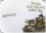 Обложка на автодокументы с уголками, танк