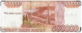 Кошелек, 500000